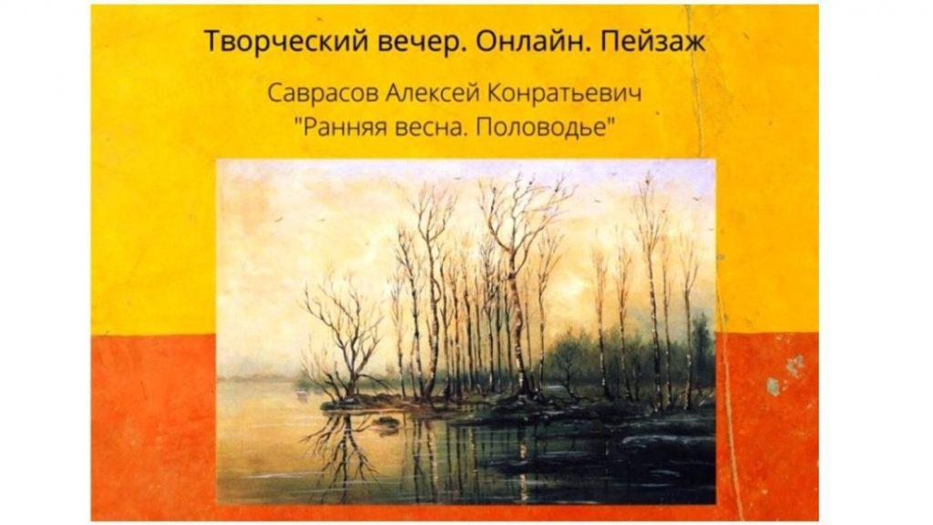Саврасов-Половодье-1082x768